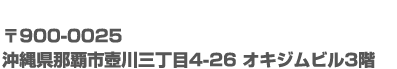 〒900-0025沖縄県那覇市壺川三丁目4-26 オキジムビル3階